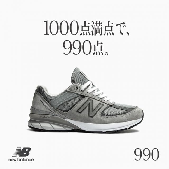 画像1: ニューバランスが新作「990v5」を発売
