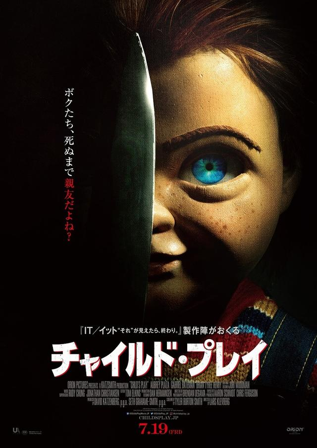 画像: ©2019 Orion Releasing LLC. All Rights Reserved. CHILD'S PLAY is a trademark of Orion Pictures Corporation. All Rights Reserved.