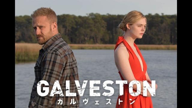 画像: 『ガルヴェストン』予告 www.youtube.com