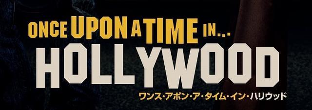 画像: レオナルド・ディカプリオとブラッド・ピットが共演する『ワンス・アポン・ア・タイム・イン・ハリウッド』の公開日が決定