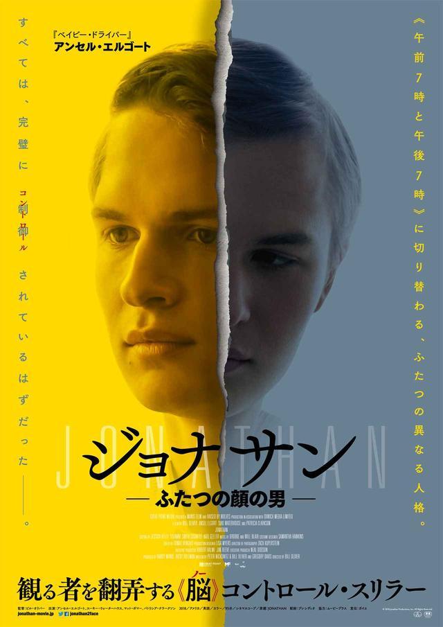 画像: アンセル・エルゴート主演映画『ジョナサン-ふたつの顔の男-』の日本公開が決定