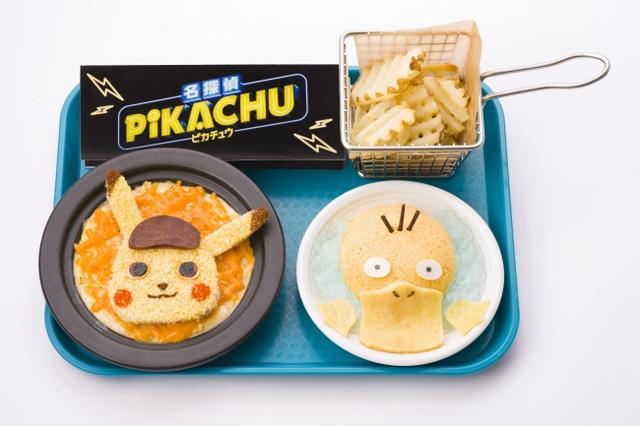 画像: 「名探偵ピカチュウ」&コダックコンボ 2,570円