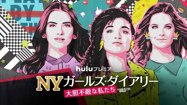 画像: こんな女友達ほしい!「女の友情」を見事に描くドラマ『NYガールズ・ダイアリー 大胆不敵な私たち』 - フロントロウ