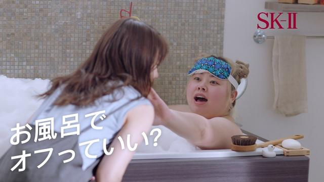 画像: SK-II BareSkinChat - Your Bathtub, May I youtu.be