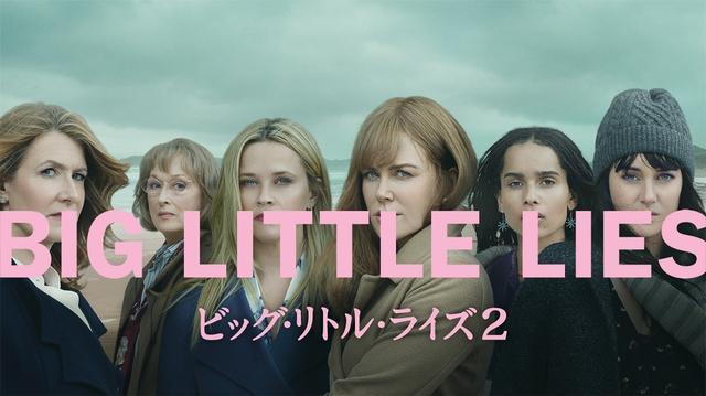画像1: 『ビッグ・リトル・ライズ2』7月31日より日本初放送、BS10 スターチャンネルにて