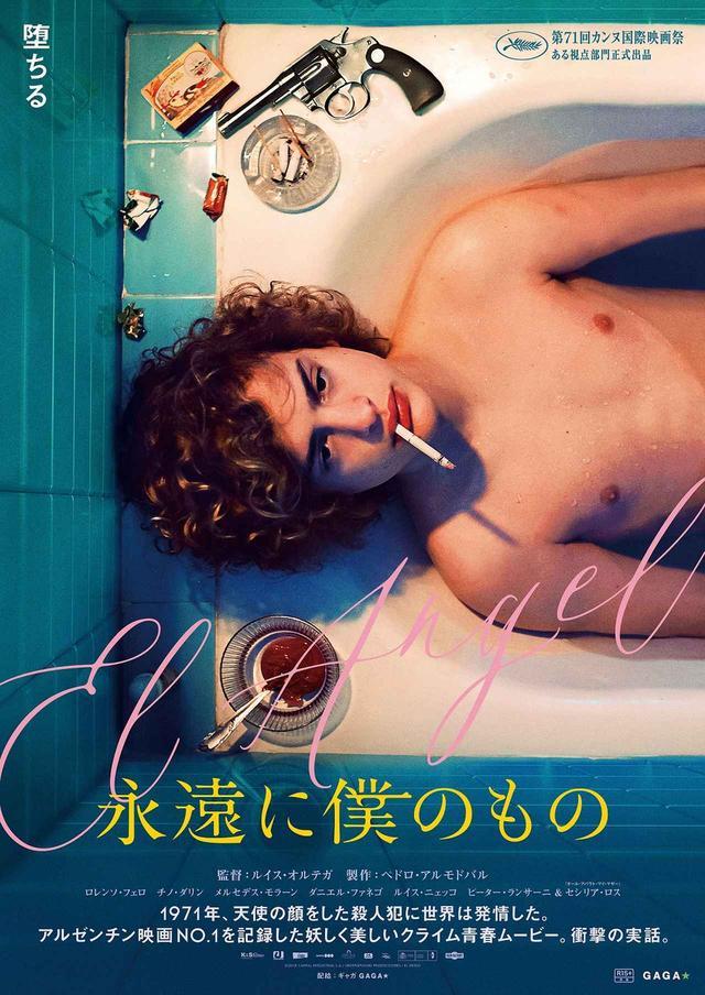 画像: 『永遠に僕のもの』の日本公開が決定