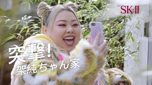 画像: SK-II #すっぴん素肌トーク | エピソード1 突撃!架純ちゃん家 www.youtu.be.com