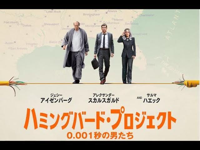画像: 『ハミングバード・プロジェクト 0.001秒の男たち』予告編 www.youtube.com