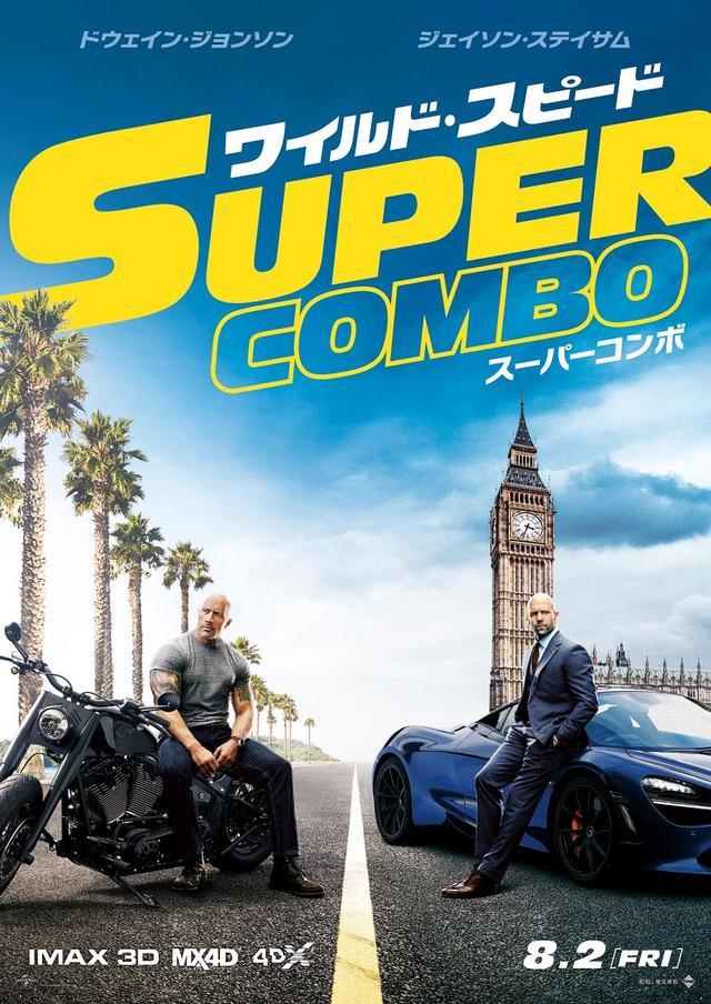 画像: 『ワイルド・スピード/スーパーコンボ』の日本版ポスター。
