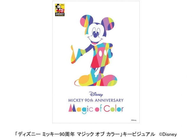 画像1: 「ディズニー ミッキー90周年 マジック オブ カラー」名古屋で初開催