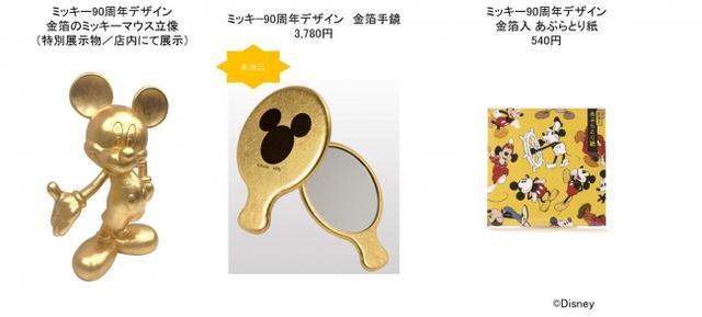 画像2: スペシャルポップアップショップで販売するミッキーマウス90周年関連商品