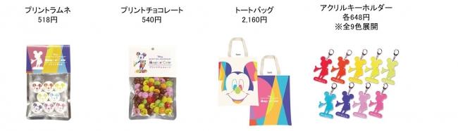 画像1: スペシャルポップアップショップで販売するミッキーマウス90周年関連商品