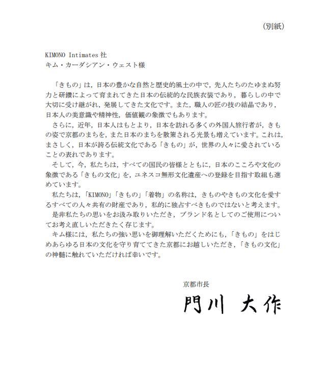 画像1: 京都市長がキム・カーダシアンにメッセージ