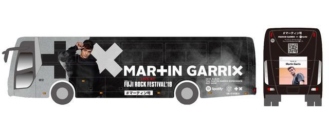 画像: 「# マーティン号」で行くスペシャルバスツアー