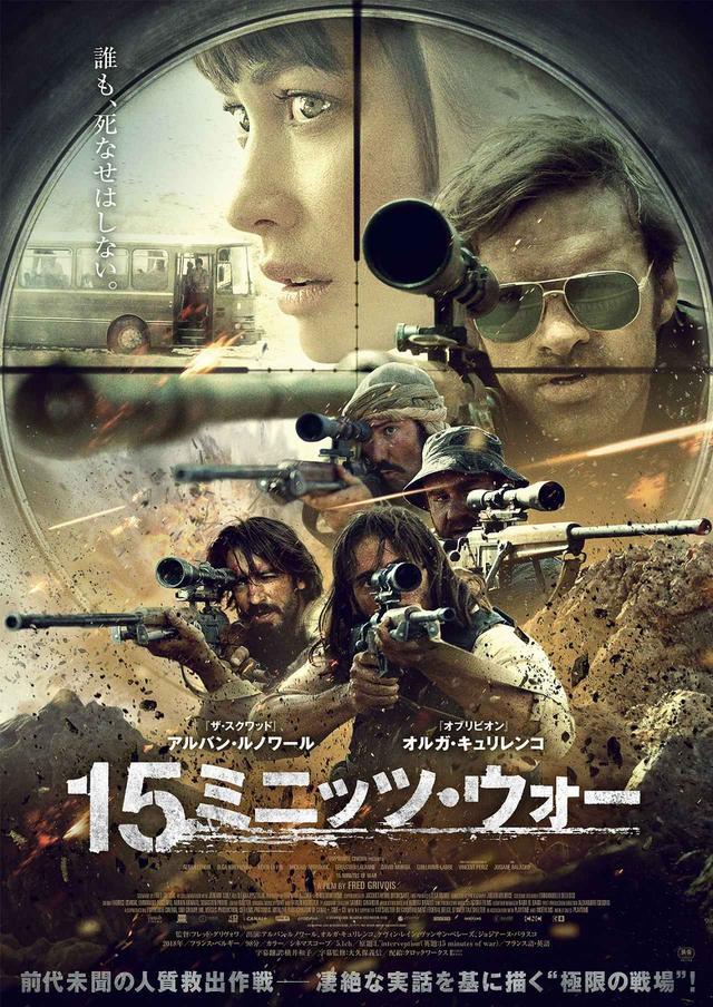 画像: 見る人を戦場に引きずりこむ映画『15ミニッツ・ウォー』の日本公開が決定