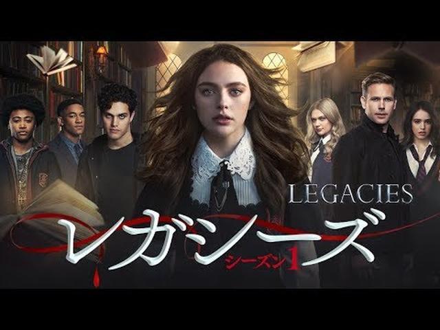 画像: 『レガシーズ 』シーズン1 www.youtube.com