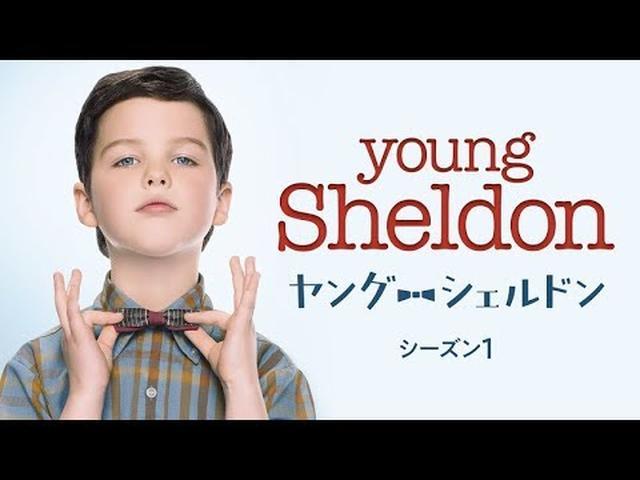 画像: 『ヤング・シェルドン』 シーズン1 www.youtube.com