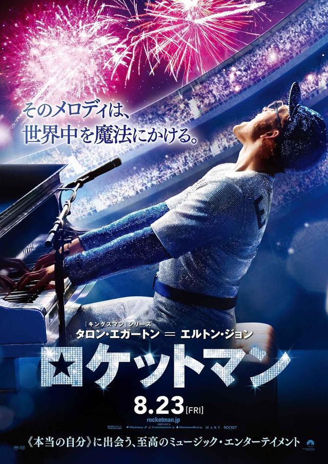 画像: エルトン・ジョンの半生を描く『ロケットマン』、日本版予告編が公開