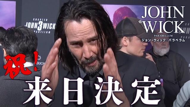 画像: 「ジョン・ウィック:パラベラム」祝!キアヌ・リーブス来日決定映像 youtu.be