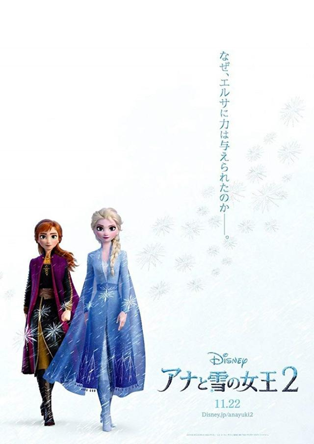 画像: 日本版のポスター©Walt Disney Studio