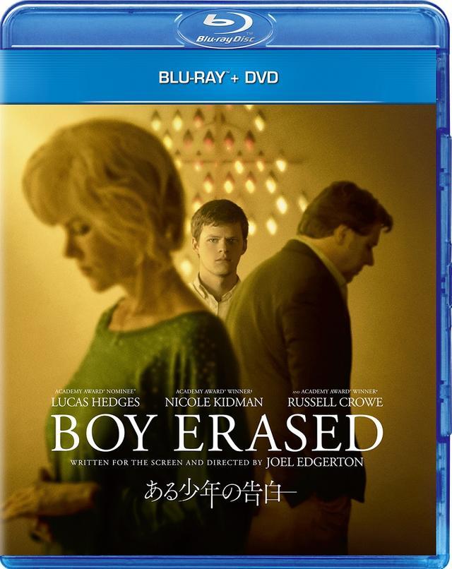 画像2: LGBTQの親子関係描いた話題作『ある少年の告白』10月23日にブルーレイ・DVD発売
