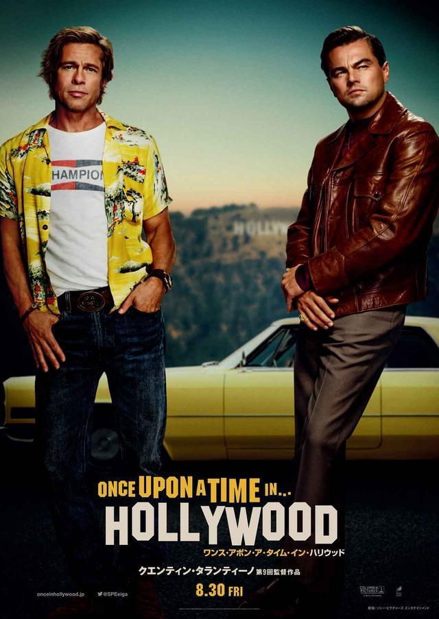 """画像: 『ワンス・アポン・ア・タイム・イン・ハリウッド』主役たちの""""車とファッション""""を比較!"""