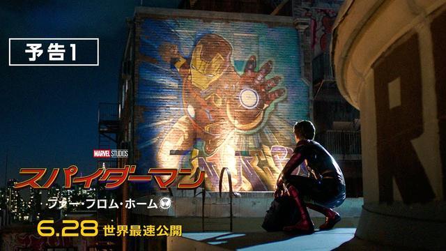 画像: 映画『スパイダーマン:ファー・フロム・ホーム』予告 www.youtube.com