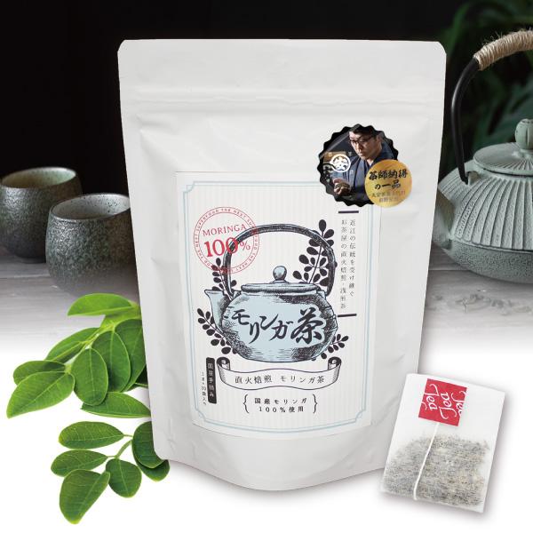 画像: 注目のスーパーフード「モリンガ」がお茶で飲める直火焙煎茶が登場