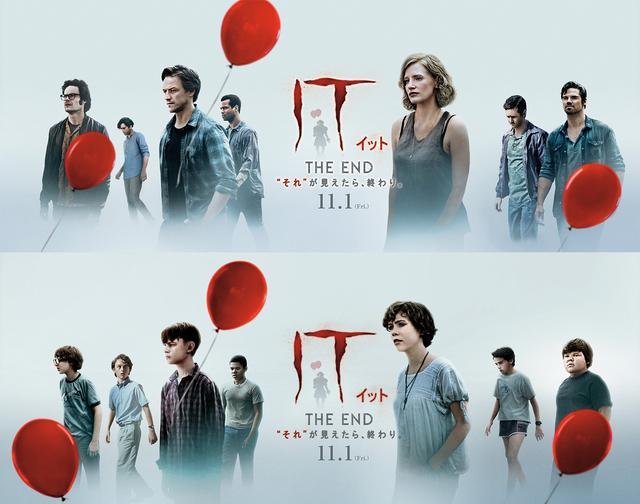 画像: 『IT/イット』最新ビジュアルと日本オリジナル予告編も発表