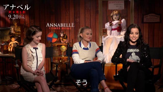 画像: 映画『アナベル 死霊博物館』の主要キャストが映画の魅力を語る youtu.be