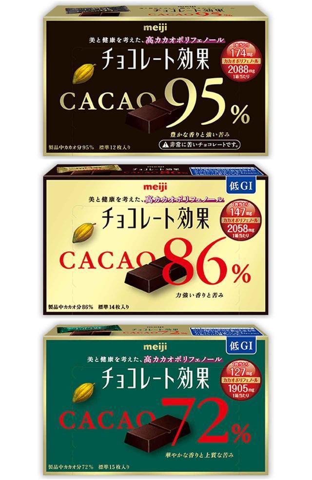 画像: 食欲の秋は「高カカオ」チョコレートで賢くインナーケア