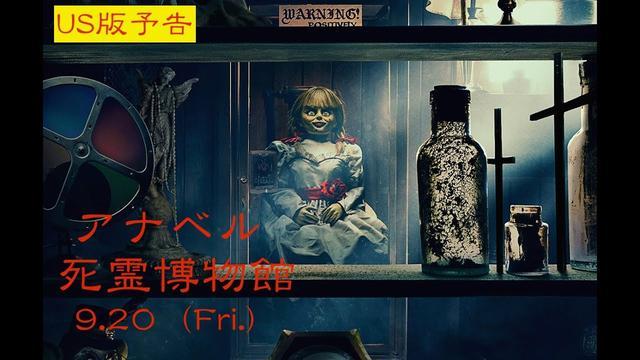 画像: 『アナベル 死霊博物館』の「お留守番女子3人」が日本のお守りを持つ【独占】