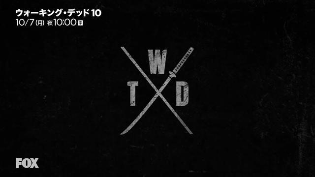 画像: 【FOX】「ウォーキング・デッド」シーズン10 予告編 www.youtube.com