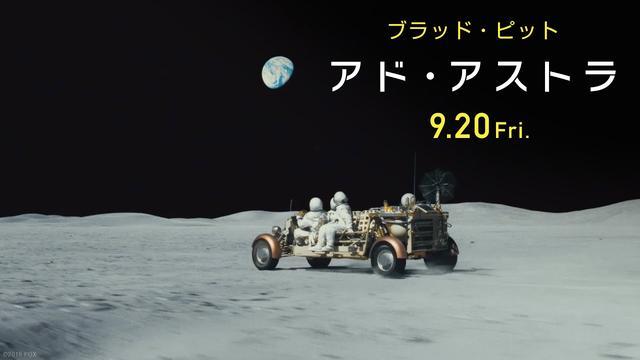 画像: 映画『アド・アストラ』本編映像 9月20日(金)公開 www.youtube.com