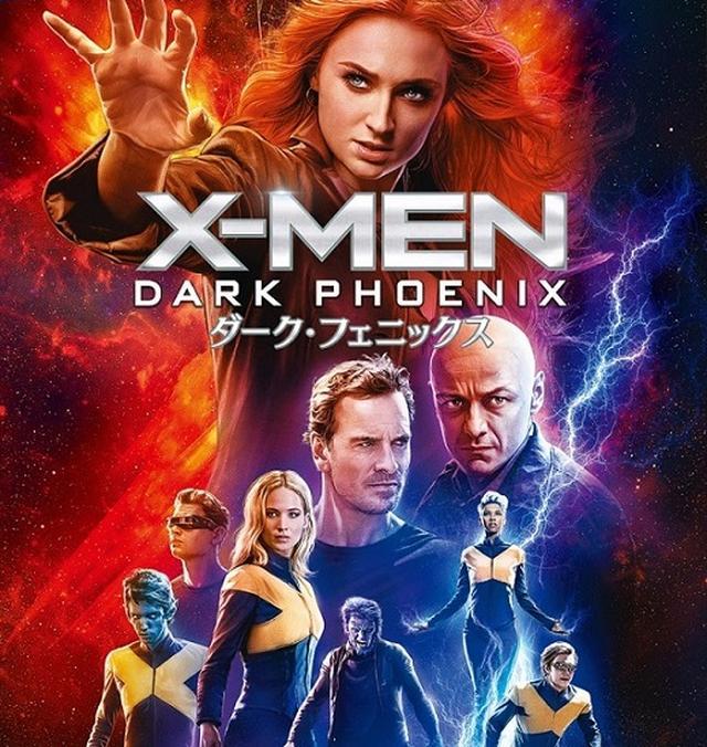 画像: 『X-MEN:ダーク・フェニックス』とは?