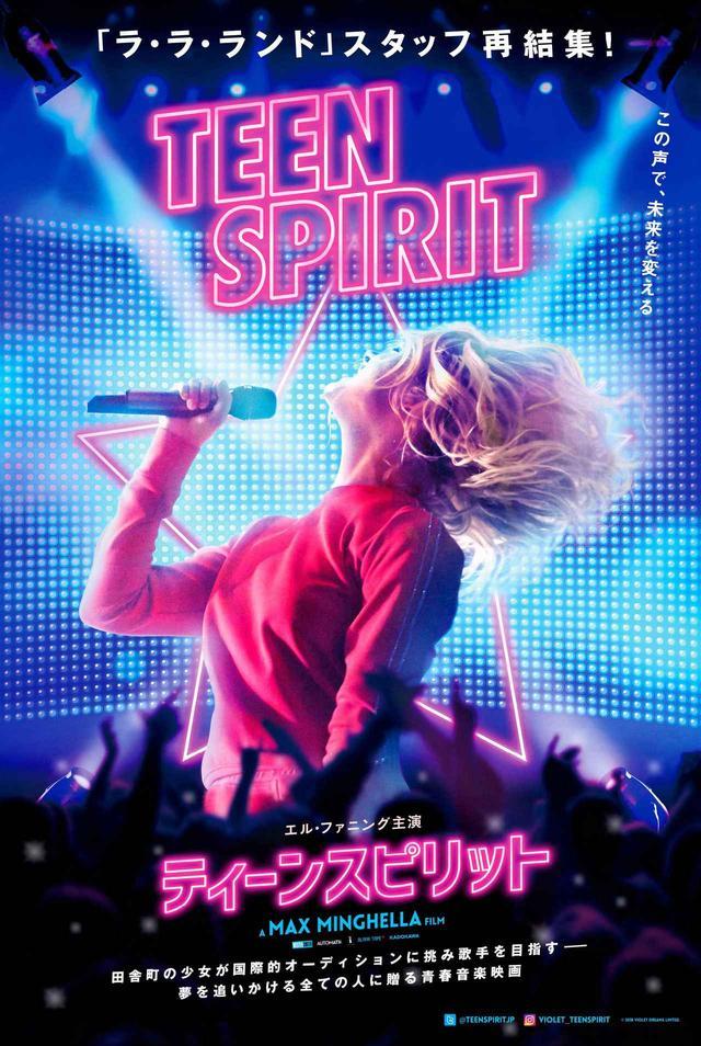 画像: 映画『ティーンスピリット』で女優エル・ファニングが熱唱!公開日が決定