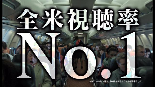画像: 海外ドラマ「MANIFEST/マニフェスト」10/15(火)独占日本初放送! 30秒篇 www.youtube.com