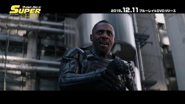 画像: 『ワイルド・スピード/スーパーコンボ』ブルーレイ+DVD 12月11日リリース www.youtube.com