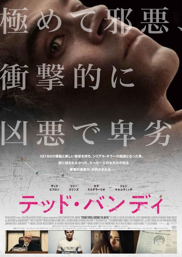 画像1: 待望の新作がついに日本で公開