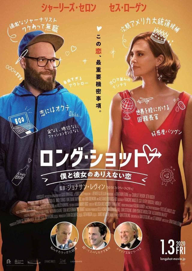 画像: シャーリーズ・セロン×セス・ローゲンのシニカルラブコメ映画が2020年1月日本公開