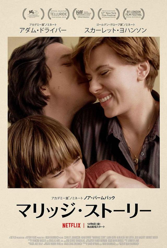 画像: Netflix映画『マリッジ・ストーリー』12月6日(金)独占配信開始
