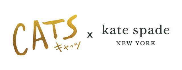 画像1: ケイト・スペード ニューヨーク、映画『キャッツ』とコラボ!