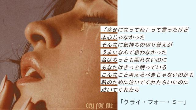 画像: クライ・フォー・ミー Cry for Me