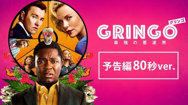 画像: 映画『グリンゴ/最強の悪運男』予告編 80秒ver. www.youtube.com