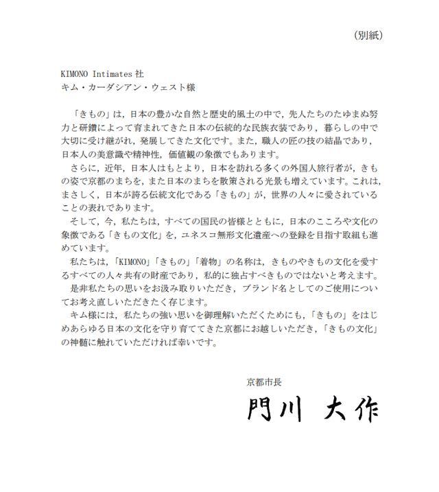 画像: 京都市長からの抗議文の日本語版(京都市公式サイトより)