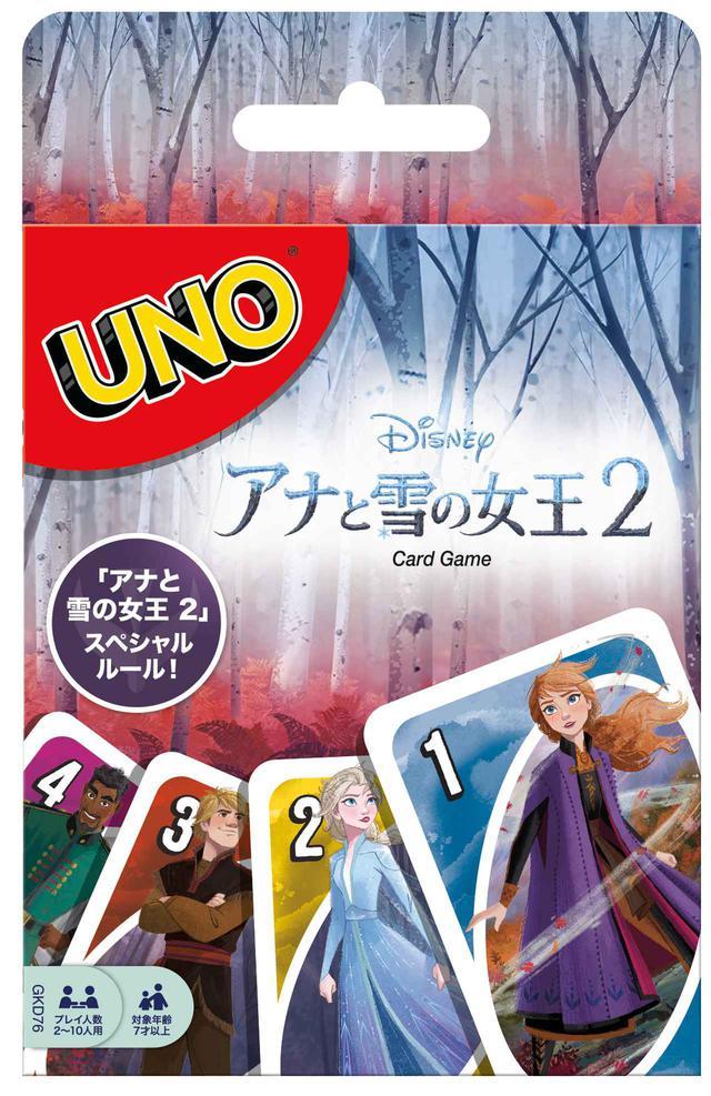 画像1: 『アナと雪の女王2』デザインのUNOが発売!