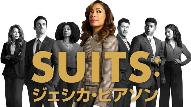 画像: 『SUITS/スーツ』もうひとつのストーリーが⽇本初上陸
