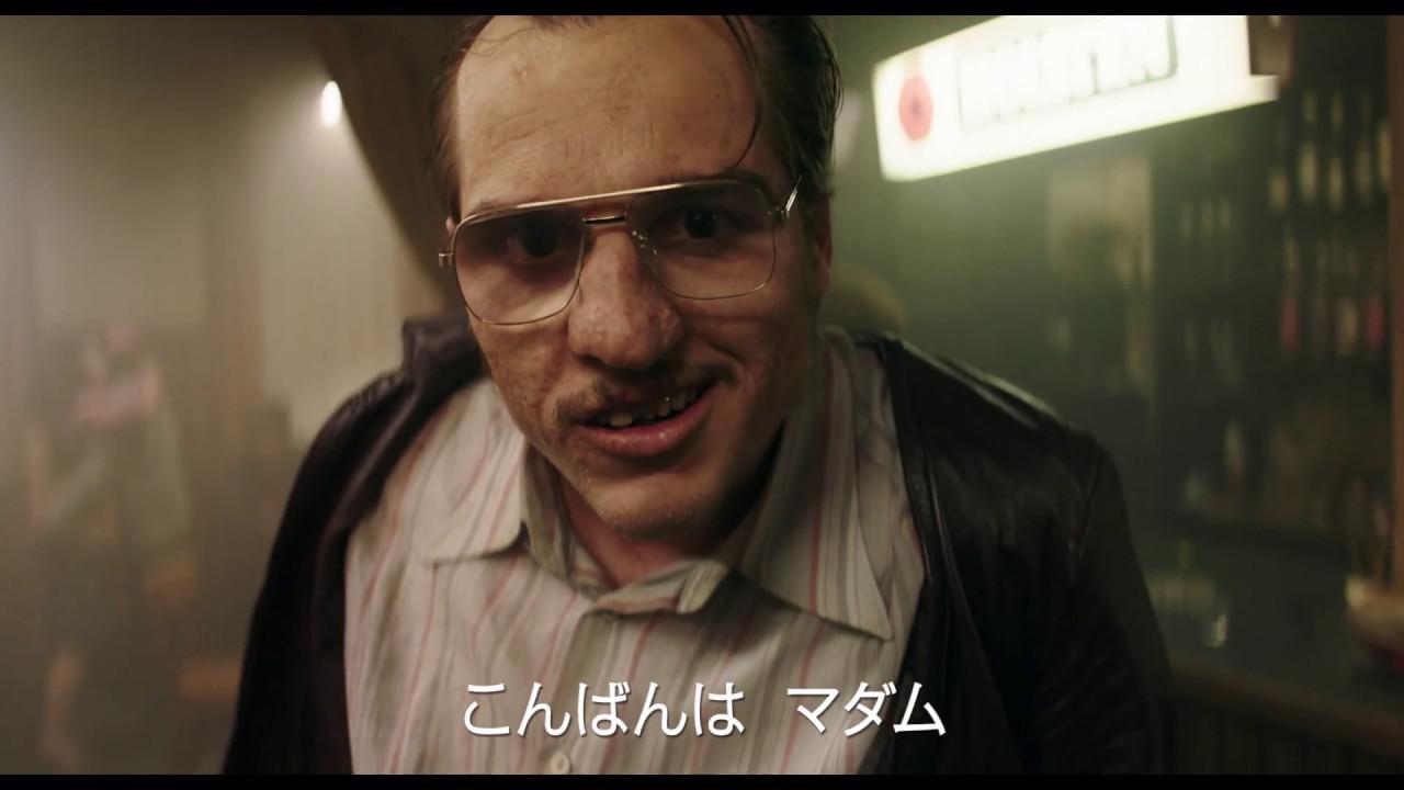 画像: 映画『屋根裏の殺人鬼フリッツ・ホンカ』予告編 www.youtube.com