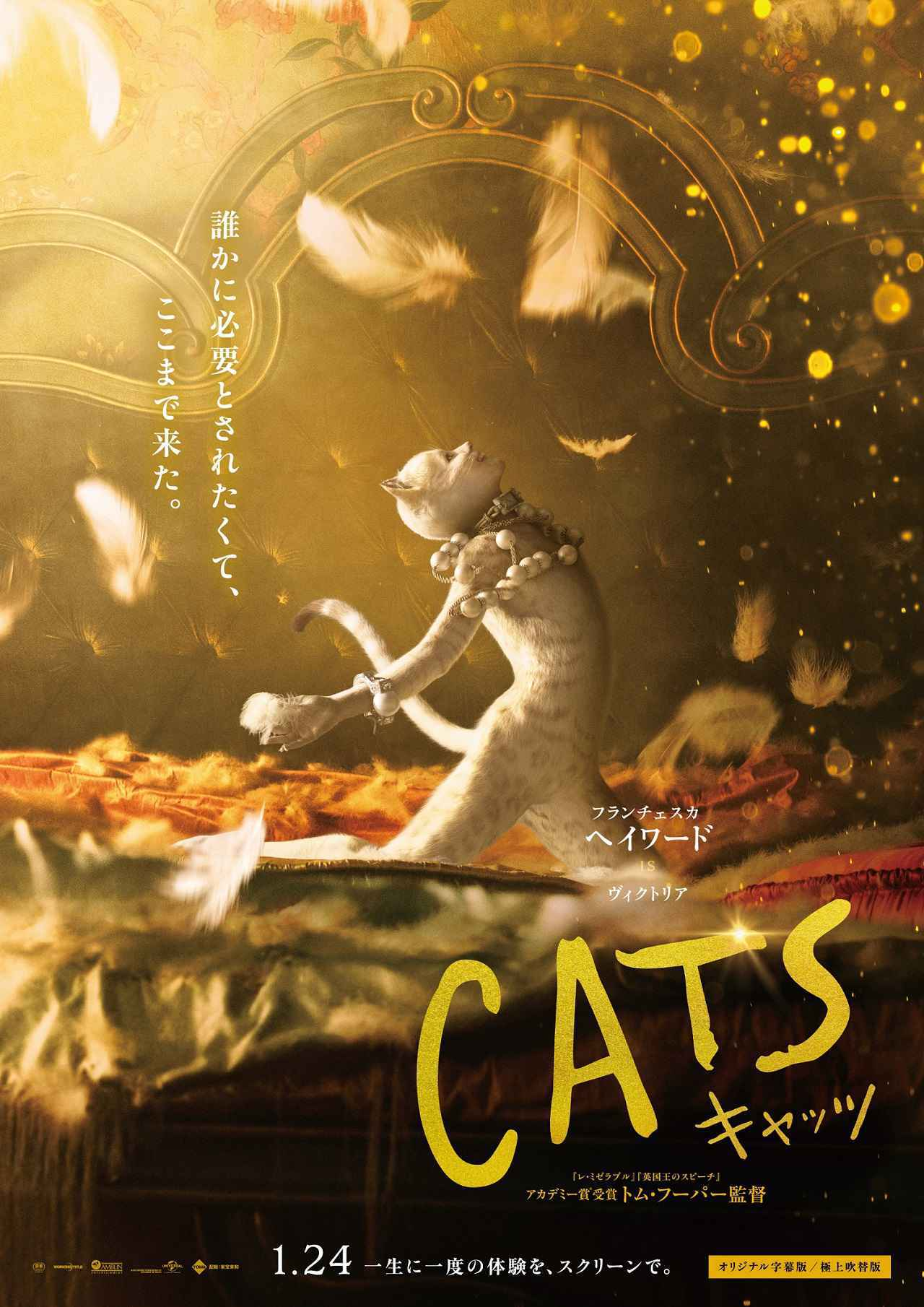 画像1: 1月24日公開の映画『キャッツ』