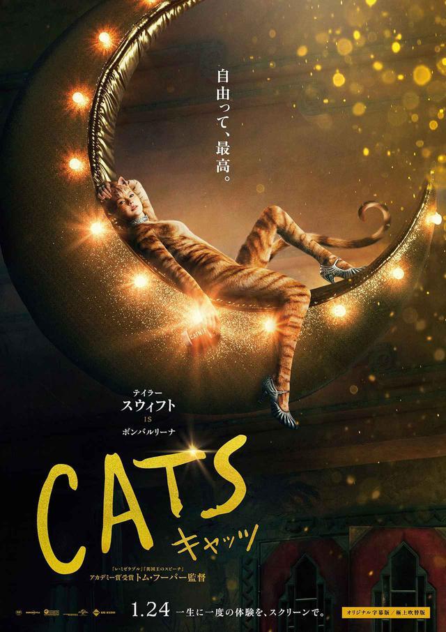 画像2: 1月24日公開の映画『キャッツ』